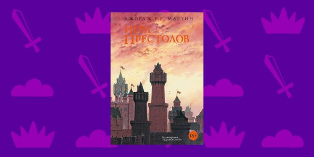 Книги фэнтези: «Игра престолов», Джордж Р. Р. Мартин