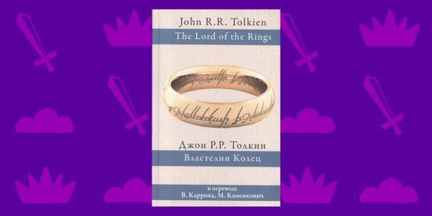 Книги фэнтези: «Властелин колец», Джон Толкин