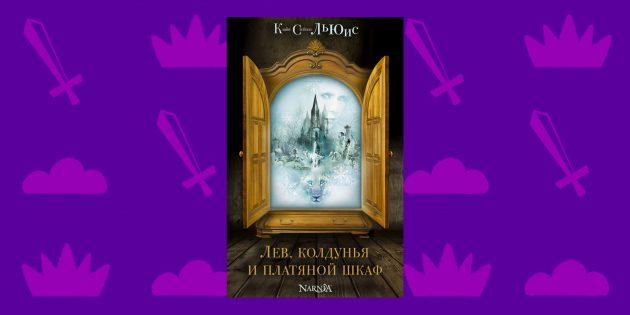 Книги фэнтези: «Лев, колдунья и платяной шкаф», Клайв Льюис