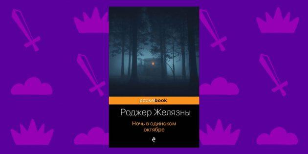 Книги фэнтези: «Ночь в одиноком октябре», Роджер Желязны