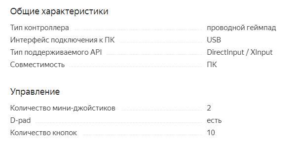 Как выбрать геймпад для ПК: важный фактор — поддержка XInput и DInput