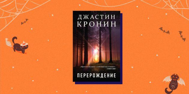«Перерождение», Джастин Кронин