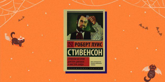 Страшная книга «Странная история доктора Джекила и мистера Хайда», Роберт Стивенсон