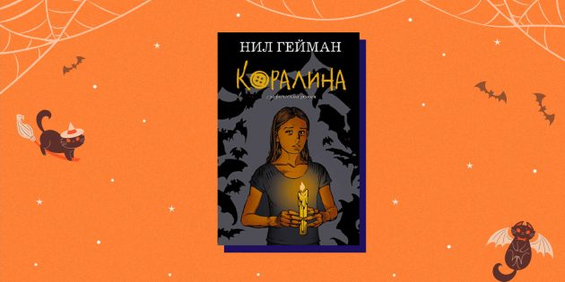 Страшные истории: «Коралина», Нил Гейман