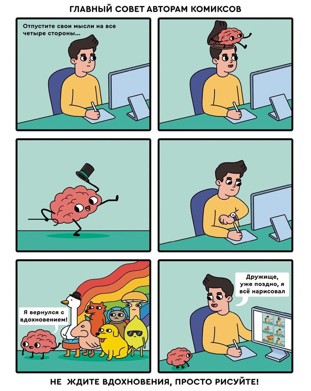 Комикс-стрип Евгения Мацкевича