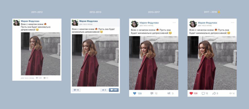 Так менялось отображение поста «ВКонтакте» на протяжении прошлых лет