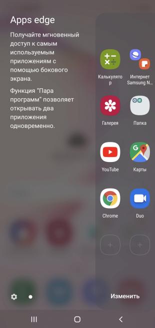 Интерфейс смартфона