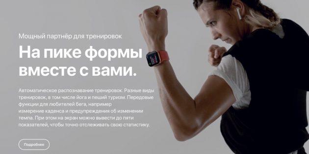 Визуальные образы рекламной кампании Apple Watch