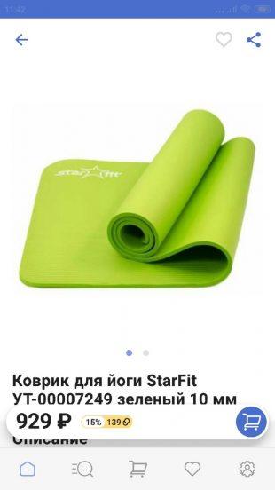 Онлайн-шоппинг: коврик для йоги