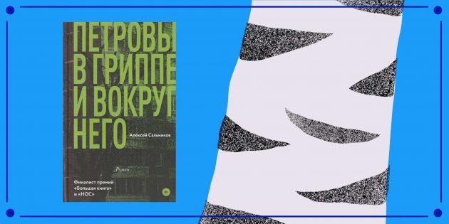Российские писатели: Алексей Сальников