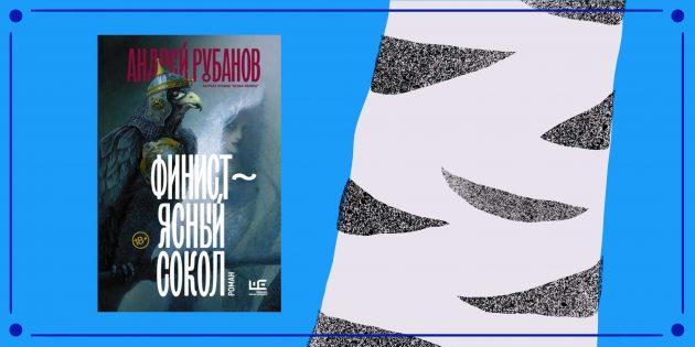 Российский писатель Андрей Рубанов