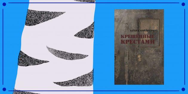 Современные российские писатели: Эдуард Кочергин