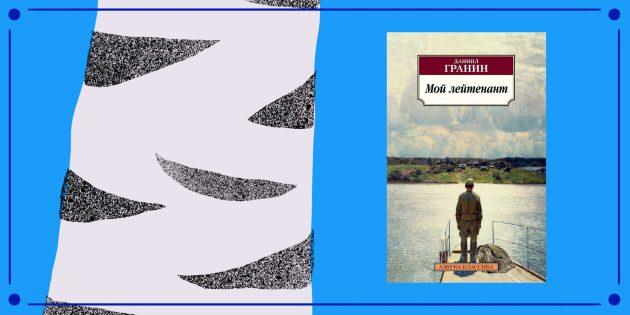 Российские писатели: Даниил Гранин