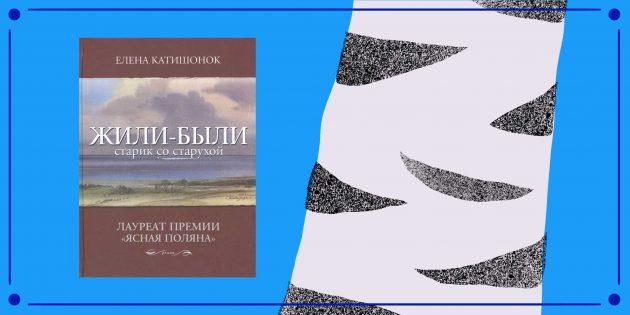 Российские писатели: Елена Катишонок