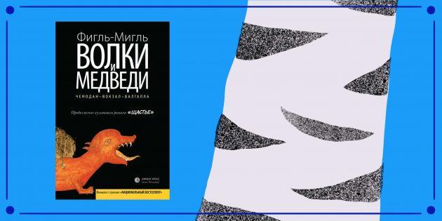 Российские писатели: Фигль-Мигль