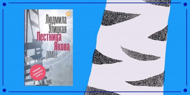 «Лестница Якова» российского писателя Людмилы Улицкой
