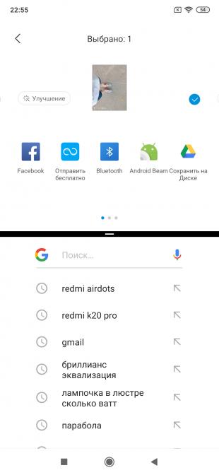 Xiaomi Mi 9T Pro: функция разделения экрана