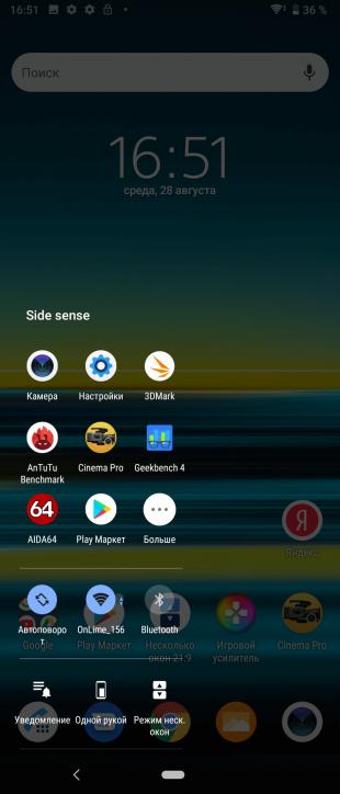 Sony Xperia 1: панель с приложениями