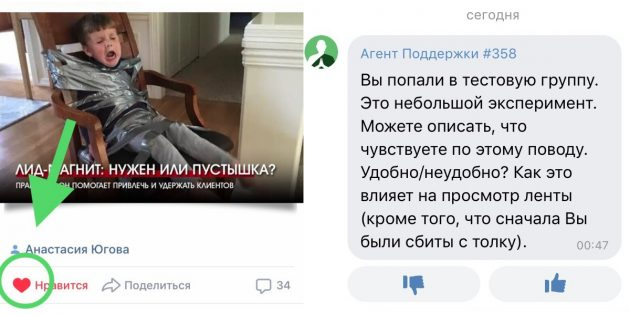 Отключили лайки «ВКонтакте»