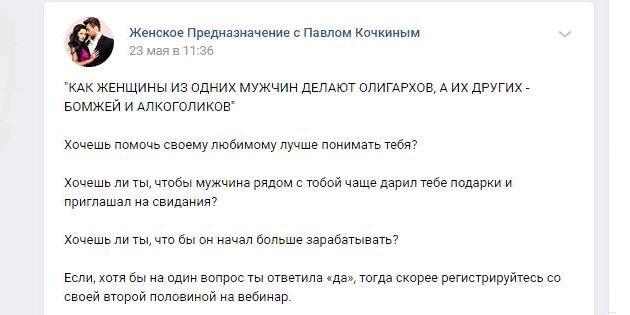 Женские тренинги Павла Кочкина