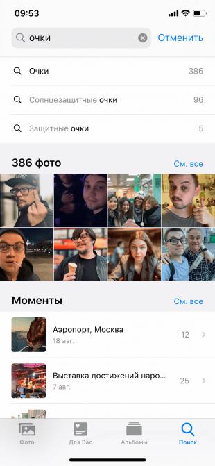 Как найти фотографию в медиатеке iPhone