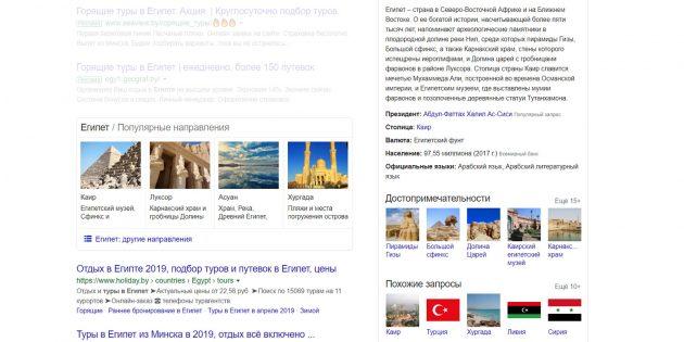 Скрытая реклама в поиске Google
