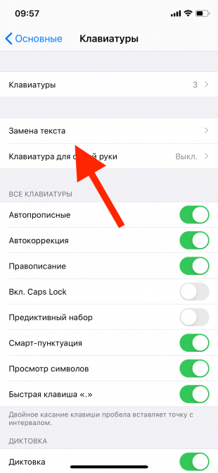 Скрытые функции iPhone: как сделать автозамену текста