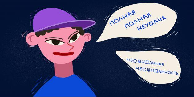 10 выражений, которым не место в вашем лексиконе