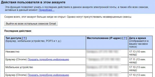 Как выйти из Gmail на компьютере, к которому у вас нет доступа