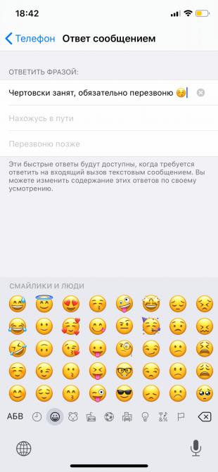 Скрытые функции iPhone: текстовые ответы на звонок