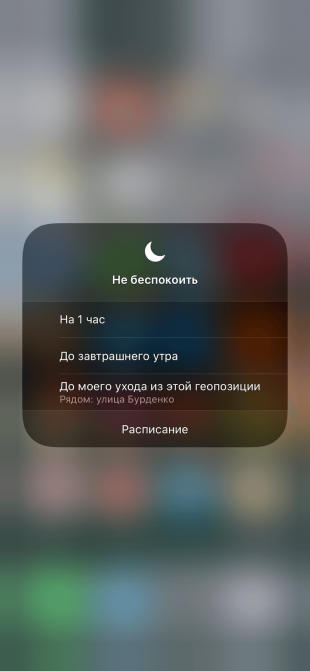 Умная настройка «Не беспокоить» в iPhone