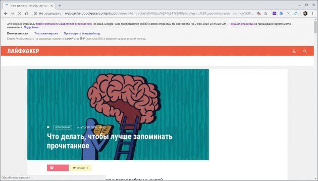 функции браузера chrome: просмотр страницы из кеша