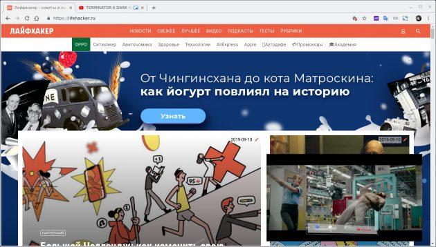 функции браузера chrome: картинка в картинке