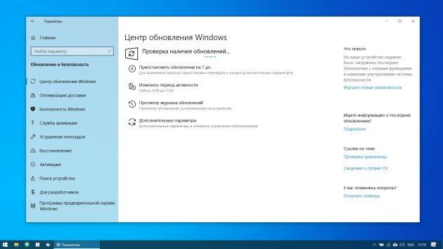 Настройка Windows 10: Установите обновления