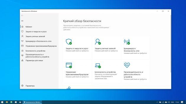 Настройка Windows 10: Защитите систему антивирусом