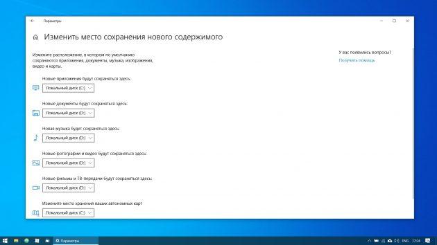Настройка Windows 10: Перенесите папки пользователя