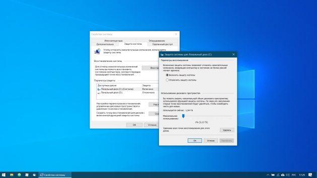 Настройка Windows 10: Создайте точку восстановления