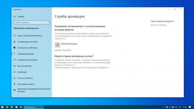 Настройка Windows 10: Настройте резервное копирование