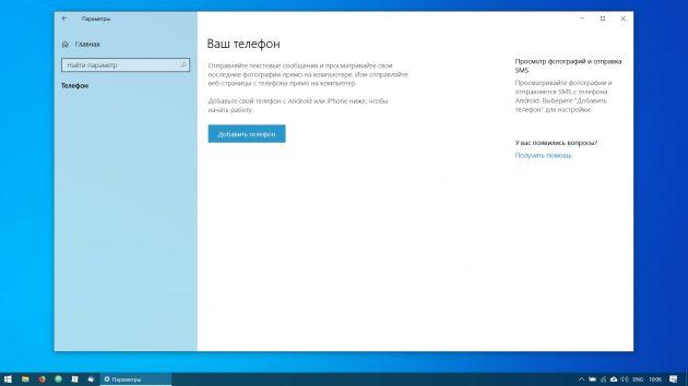 Настройка Windows 10: Соедините Windows 10со своим смартфоном