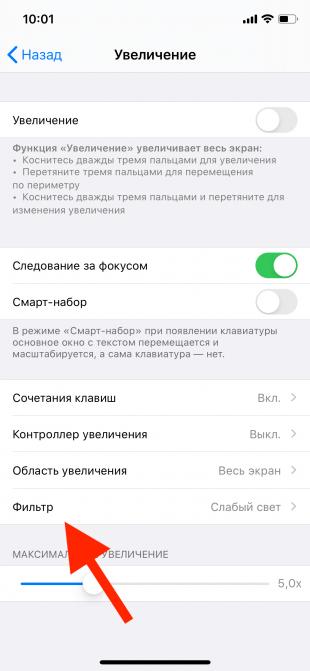 Скрытые функции iPhone: как установить яркость ниже минимальной