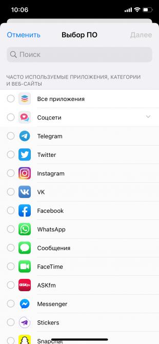 Лимиты приложений в iPhone