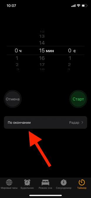 Скрытые функции iPhone: как установить таймер для музыки
