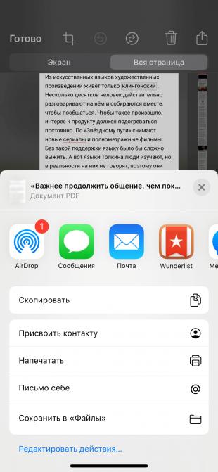 Скрытые функции iPhone: как создать скриншот