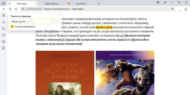 Музыкальный плеер и другие нововведения в обновлении «Яндекс.Браузера»