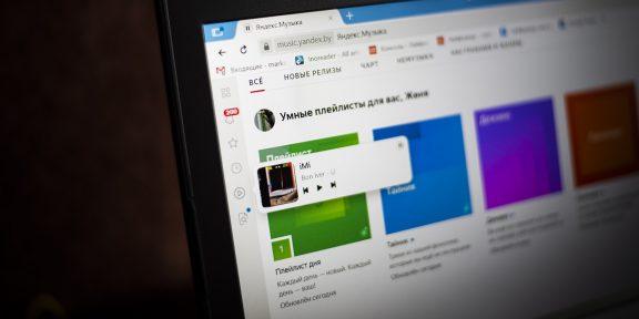 В «Яндекс.Браузере» появился удобный музыкальный плеер