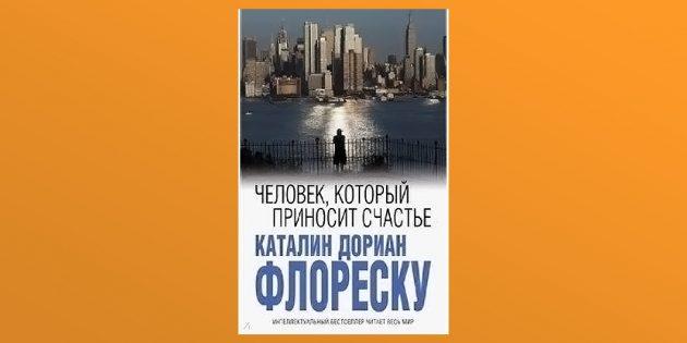 «Человек, который приносит счастье», Каталин Дориан Флореску