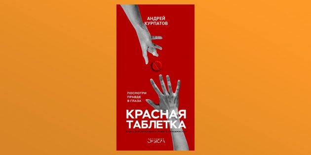 «Красная таблетка», Андрей Курпатов