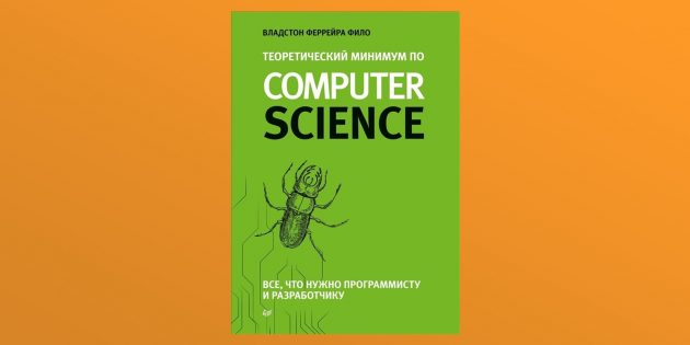 «Теоретический минимум по Computer Science», Владстон Феррейра Фило