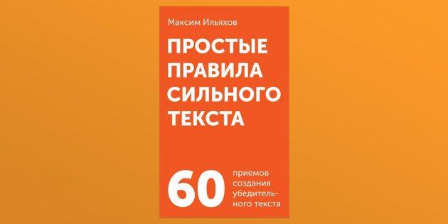 «Простые правила сильного текста», Максим Ильяхов