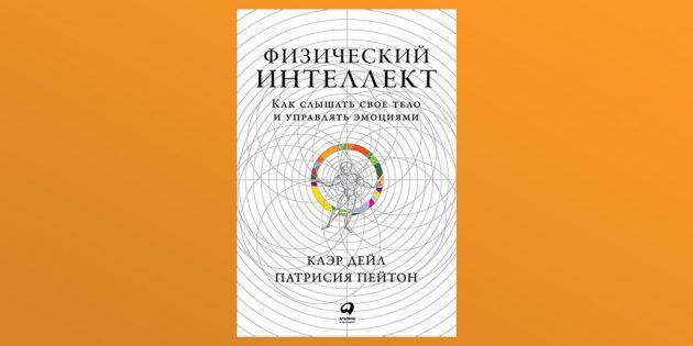 «Физический интеллект», Дэйл Клэр и Патрисия Пейтон